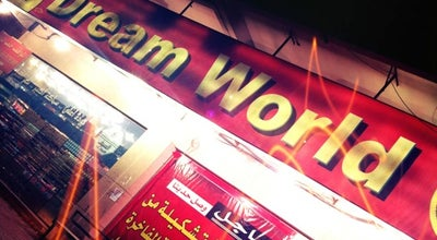 Photo of Toy / Game Store Dream World at Saudi Arabia