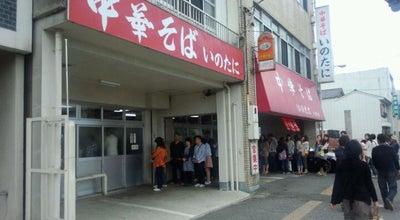 Photo of Food 中華そば いのたに 本店 at 西大工町4-25, 徳島市 770-0903, Japan