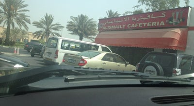 Photo of Cafe Alismaily Cafeteria at Al Mina Rd, Bur Dubai, Dubai, United Arab Emirates