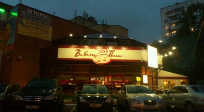 Photo of Pizza Place Виват Пицца at Ул. Петрозаводская, 24б, Москва 125414, Russia
