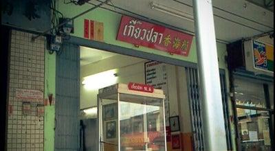 Photo of Ramen / Noodle House เกี๊ยวปลาเจ้าเก่า at เยื้องโคลิเซี่ยม, Surat Thani, Thailand