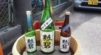 Photo of Brewery 勲碧酒造㈱ at 小折本町柳橋88番地, 江南市 483-8128, Japan