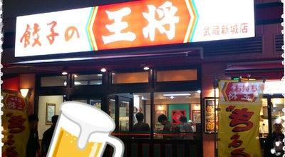 Photo of Dumpling Restaurant 餃子の王将 武蔵新城店 at 中原区上新城2-11-10, 川崎市 211-0045, Japan