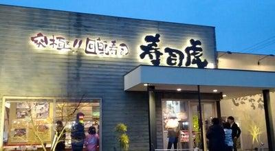 Photo of Sushi Restaurant 寿司虎 新別府店 at 新別府町543-1, 宮崎市 880-0834, Japan
