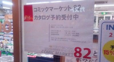 Photo of Bookstore 精文堂 at 脇田本町6-3, 川越市 350-1133, Japan