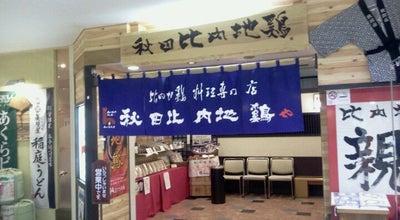 Photo of Japanese Restaurant 秋田比内地鶏や 秋田駅本店 at 中通7-1-2, 秋田市, Japan