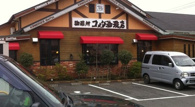 Photo of Cafe コメダ珈琲店 町田鶴川店 at 能ヶ谷7-12-17, 町田市 195-0053, Japan