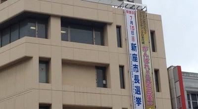 Photo of Library にいざほっとぷらざ at 東北2-36-11, 新座市 352-0001, Japan