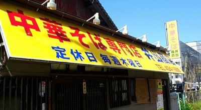 Photo of Food 中華そば専門店 井出商店 at 田中町4-84, 和歌山市, Japan