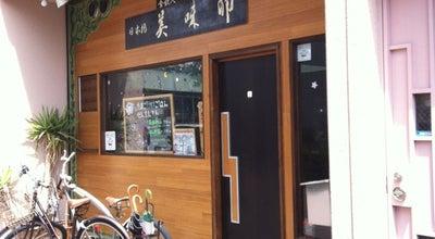 Photo of Japanese Restaurant 卵かけ御飯専門店 美味卯(びみう) at 中央区日本橋5-15-2, 大阪市 556-0005, Japan