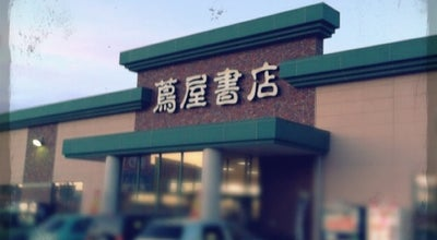 Photo of Bookstore 蔦屋書店 佐久小諸店 at 御影新田2291-1, 小諸市 384-0808, Japan