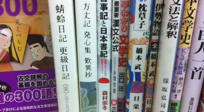Photo of Bookstore 叶夢書店 at Mishima, Japan