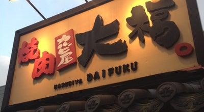 Photo of BBQ Joint 焼肉カルビ屋大福 at 西福原9-19-37, 米子市 683-0805, Japan