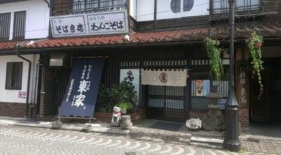 Photo of Food 東家 本店 at 中ノ橋通1-8-3, 盛岡市 020-0871, Japan