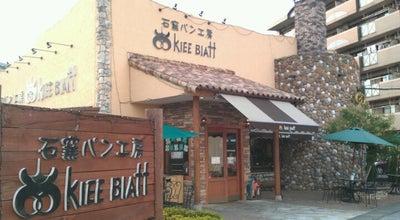 Photo of Bakery 石窯パン工房 Klee Blatt 若草店 at 若草3-5-13, 大野城市, Japan
