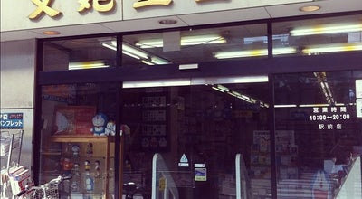 Photo of Bookstore 文苑堂書店 駅前店 at 末広町40, 高岡市 933-0023, Japan