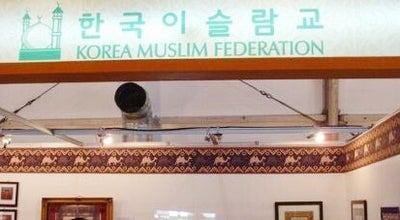 Photo of Mosque 안산 이슬람 센터 (Ansan Mosque) at 안산시, South Korea