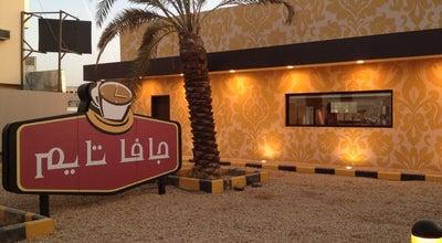 Photo of Cafe Java Time | چاڤا تايم at الدائري الغربي بين مخرج 27 و 28, Riyadh, Saudi Arabia