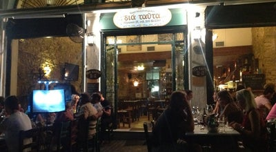 Photo of Greek Restaurant Διά Ταύτα at Αδριανού 35-37, Αθήνα 105 55, Greece