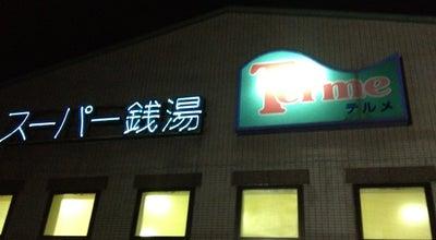 Photo of Spa スーパー銭湯 テルメ at 南原町1-26-9, 山形市 990-2413, Japan