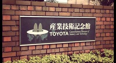 Photo of Science Museum トヨタ産業技術記念館 at 西区則武新町4-1-35, 名古屋市 451-0051, Japan
