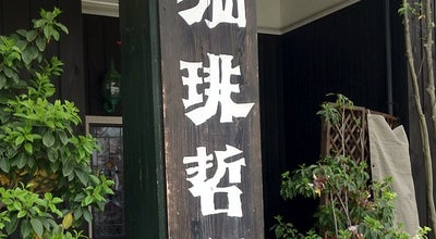 Photo of Cafe 珈琲哲學 高松店 at 林町1674, 高松市, Japan