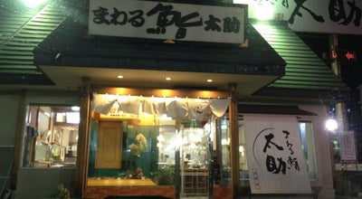 Photo of Sushi Restaurant まわる鮨 太助 北町店 at 北町1-5-29, 山形市 990-0821, Japan