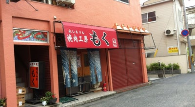 Photo of BBQ Joint 焼肉工房 もく at 西大寺北町1-4-22, 奈良市 631-0817, Japan