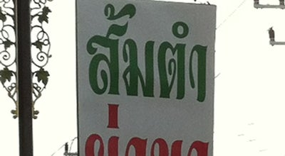 Photo of Asian Restaurant ส้มตำย่าขา at Thailand