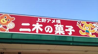 Photo of Candy Store 二木の菓子 新所沢店 at 中新井2-288, 所沢市 359-0041, Japan