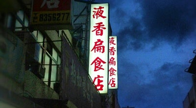 Photo of Chinese Restaurant 液香扁食店 at 信義路42號, Taiwan