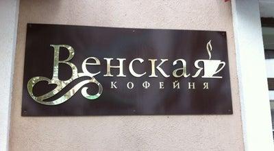 Photo of Cafe Венская кофейня at Комсомольская Ул., 84, Стерлитамак 453124, Russia