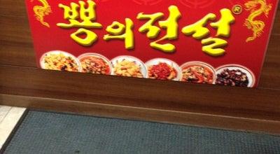 Photo of Chinese Restaurant 뿅의전설 at 일산동구 경의로 519, 고양시, South Korea