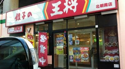 Photo of Chinese Restaurant 餃子の王将 北朝霞店 at 浜崎1-12-1, 朝霞市, Japan