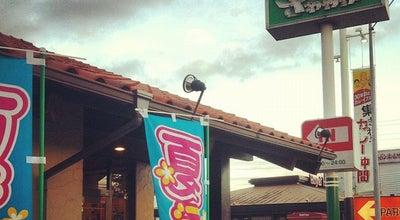 Photo of Steakhouse 炭焼きレストランさわやか 静岡インター店 at 駿河区中野新田387-1, 静岡市 422-8051, Japan