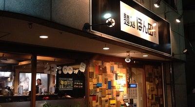 Photo of Food 麺処ほん田 niji at 大宮区桜木町2-324-1, さいたま市 330-0854, Japan