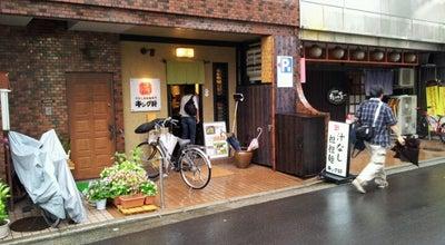 Photo of Food 汁なし担担麺専門 キング軒 at 中区大手町3-3-14, 広島市 730-0051, Japan
