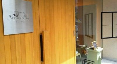 Photo of Bakery boulangerie Artisan'Halles (アルチザナル) at 上京区一真町89, 京都市 602-0824, Japan