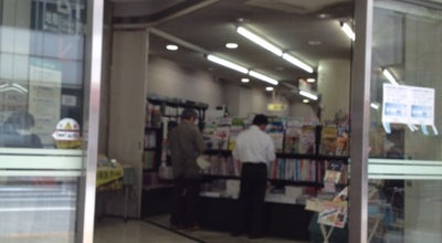 Photo of Bookstore 有隣堂 厚木店 at 中町2-6, 厚木市 243-0018, Japan