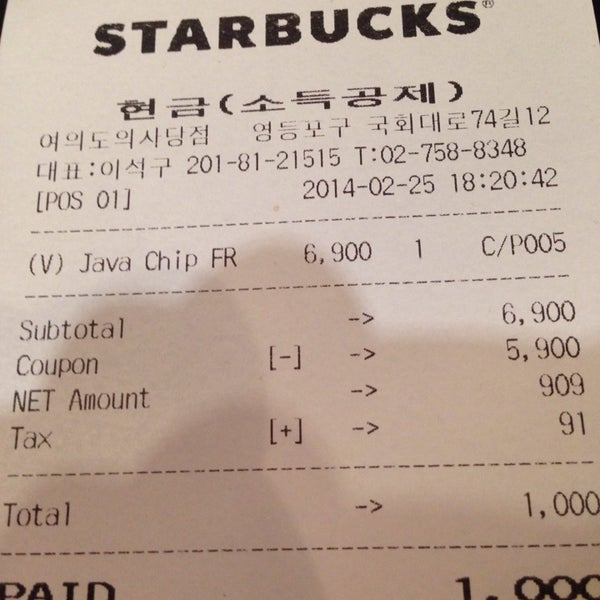 Photo taken at Starbucks by Jung Won H. on 2/25/2014