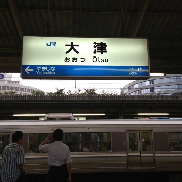 Photo taken at Ōtsu Station by Toshiyuki N. on 7/6/2013