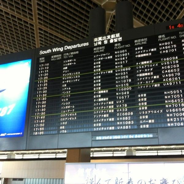Photo taken at Narita International Airport (NRT) by Andres C. on 1/4/2013