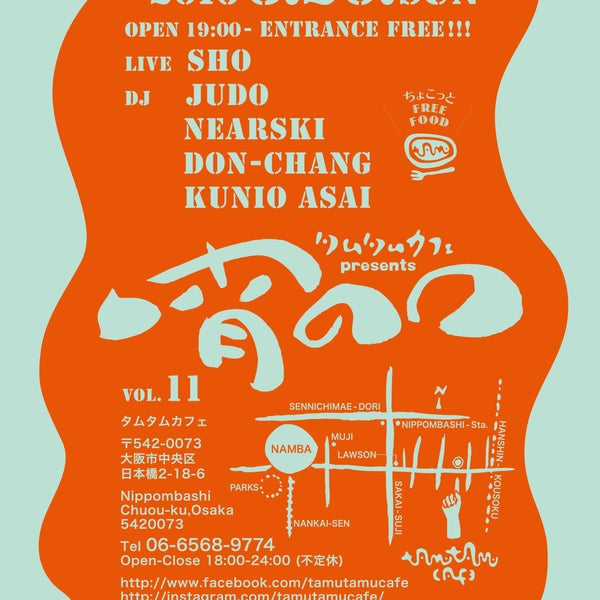 2016.5.29.sun 『tamutamucafe presents 宵の口 Vol.11』 @tamutamucafe open-19:00 Entrance Free!!! & ちょこっとFree Food ●DJ/ Judo Nearski Don-Chang Kunio Asai ●Live/ Sho
