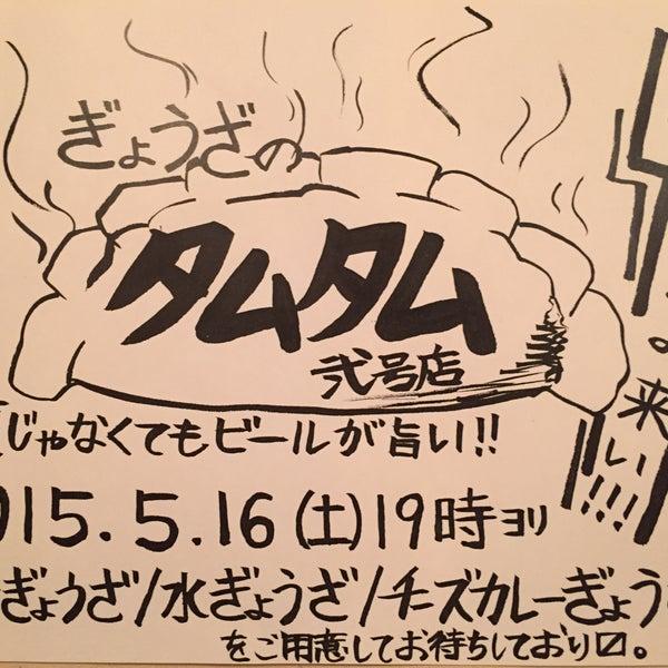 2015.5.16.sat 『ぎょうざのタムタム 弐号店』 @tamutamucafe open-19:00 door-free 焼ぎょうざ/水ぎょうざ/チーズカレーぎょうざ他 をご用意しており〼