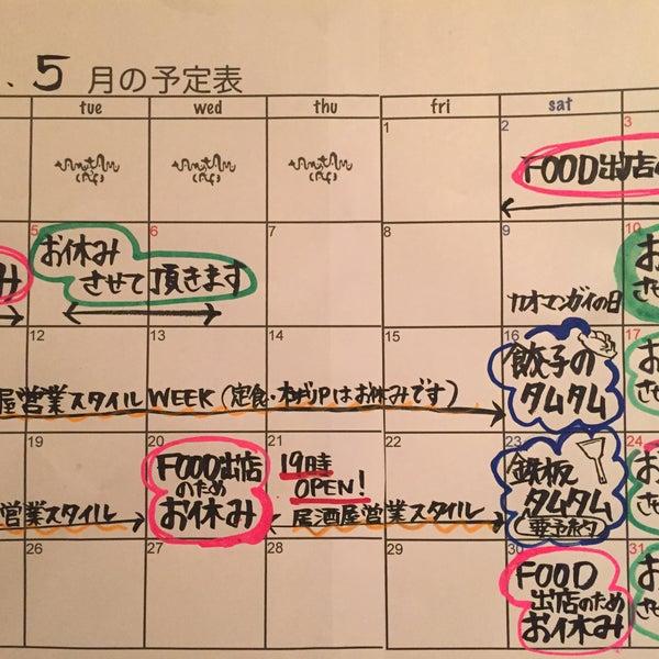 タムタムカフェ、2015年5月の営業予定です。