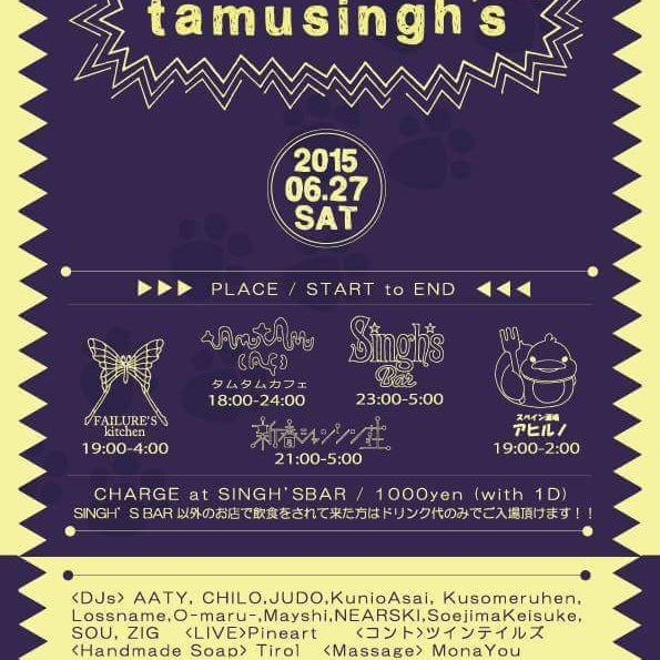 ■2015.6.27.sat 『tamusingh's Vol.2』 at  tamutamucafe(18:00-24:00) & Singh's Bar(23:00-29:00) & FAILURE'S kitchen(19:00-28:00) & 新春シャンソン荘(21:00-29:00?) & アヒルノ(26:00-02:00) ウラなんば-堺筋ベルトサーキットイベント!5ヶ所同時開催!