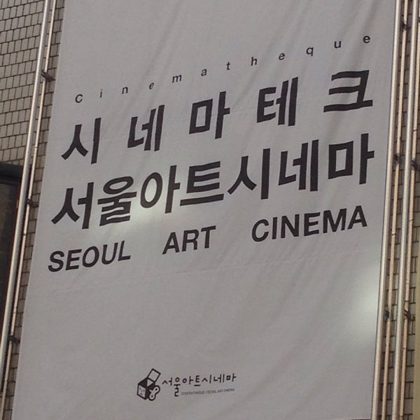 Photo taken at 서울아트시네마 (Cinematheque Seoul Art Cinema) by Youngna K. on 2/1/2015