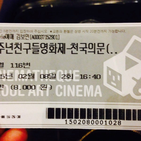 Photo taken at 서울아트시네마 (Cinematheque Seoul Art Cinema) by Youngna K. on 2/8/2015