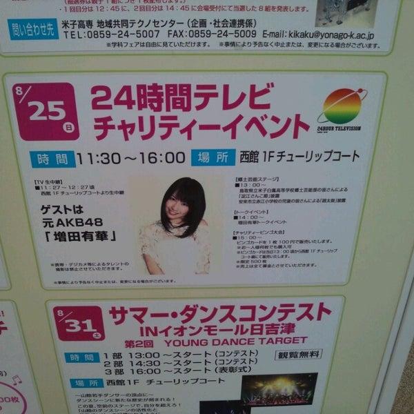 Photo taken at イオンモール日吉津 by Yukio U. on 8/25/2013