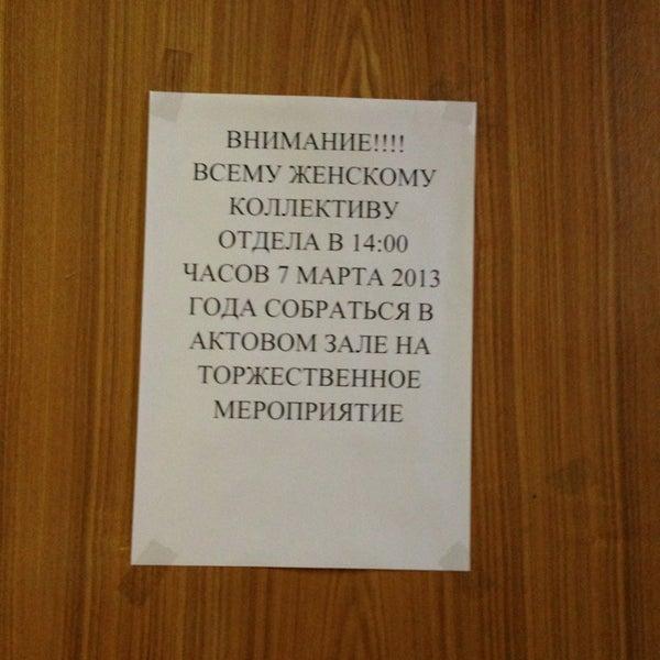 Photo taken at ОМВД по Пресненскому району by Ver on 3/8/2013